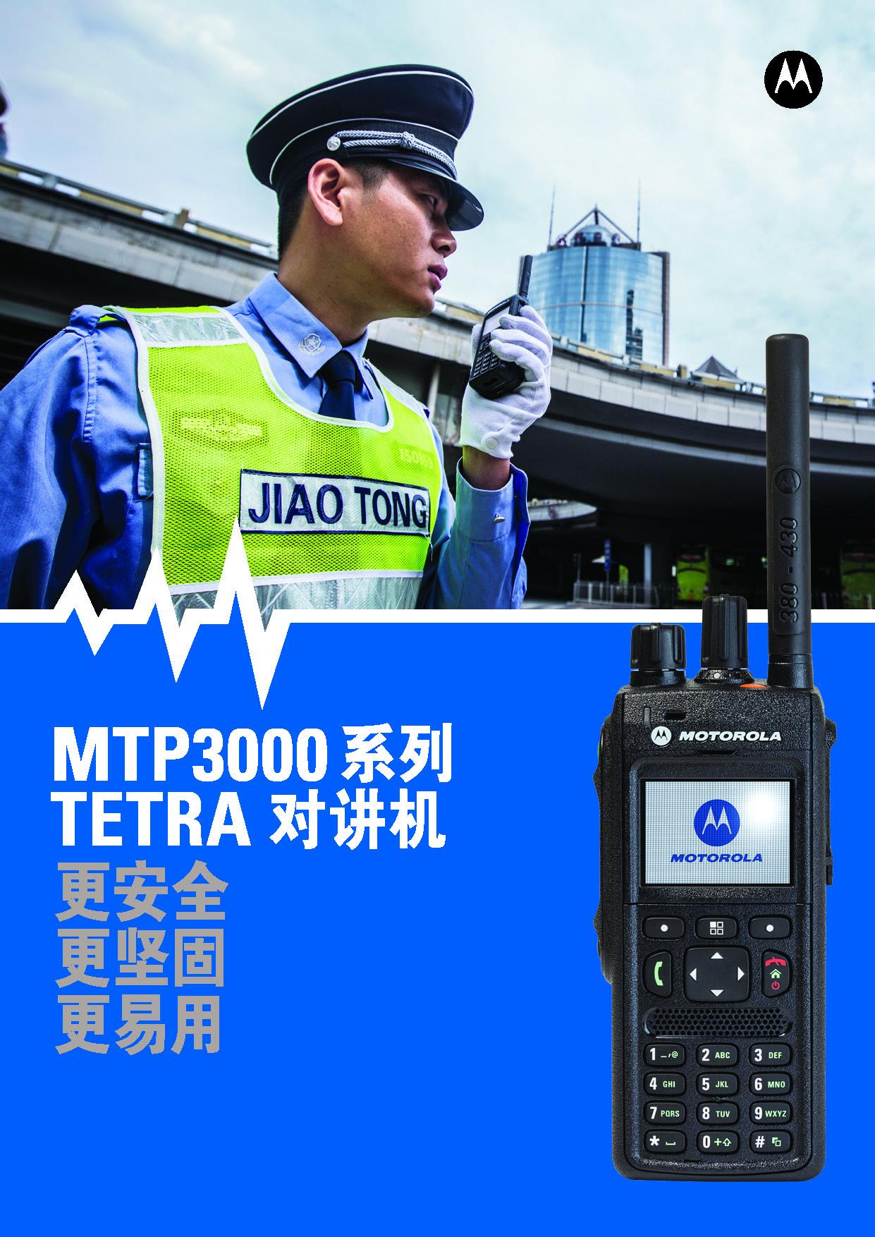 MTP3000_Series_頁面_1