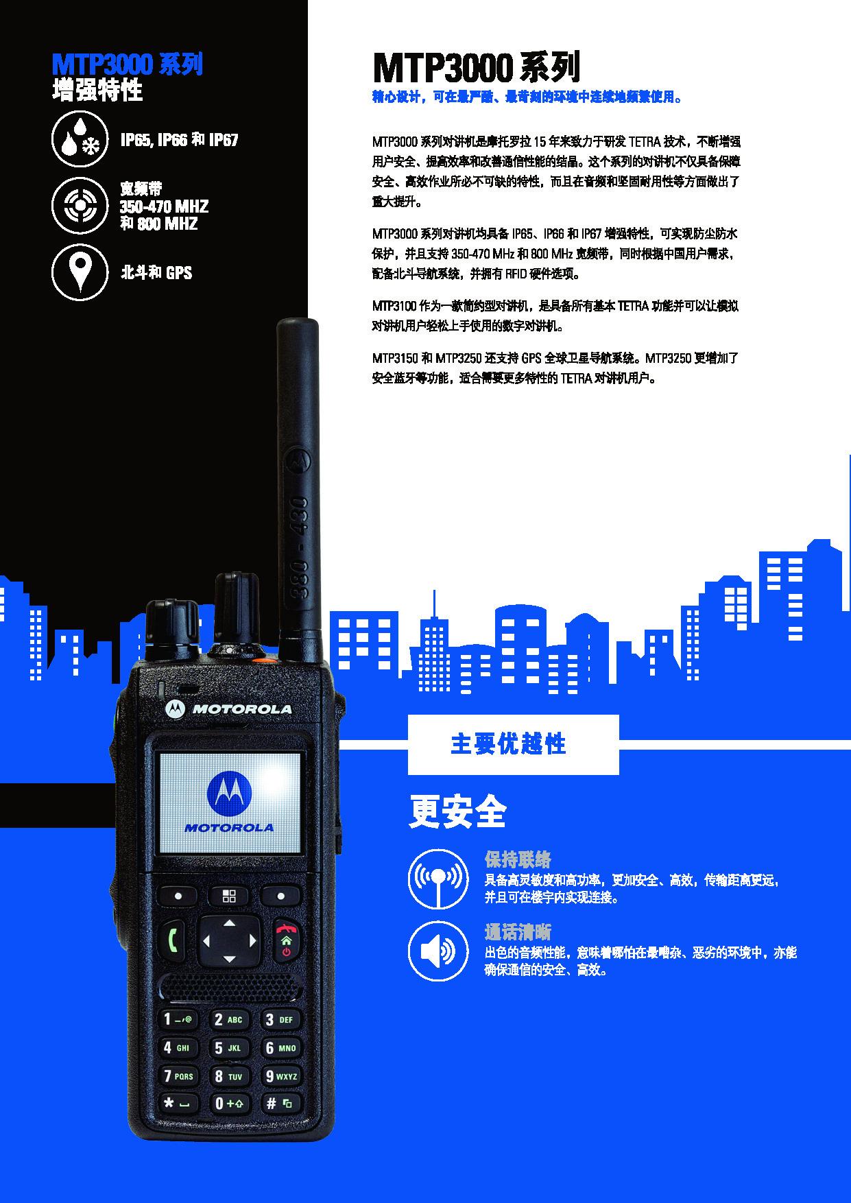 MTP3000_Series_頁面_2