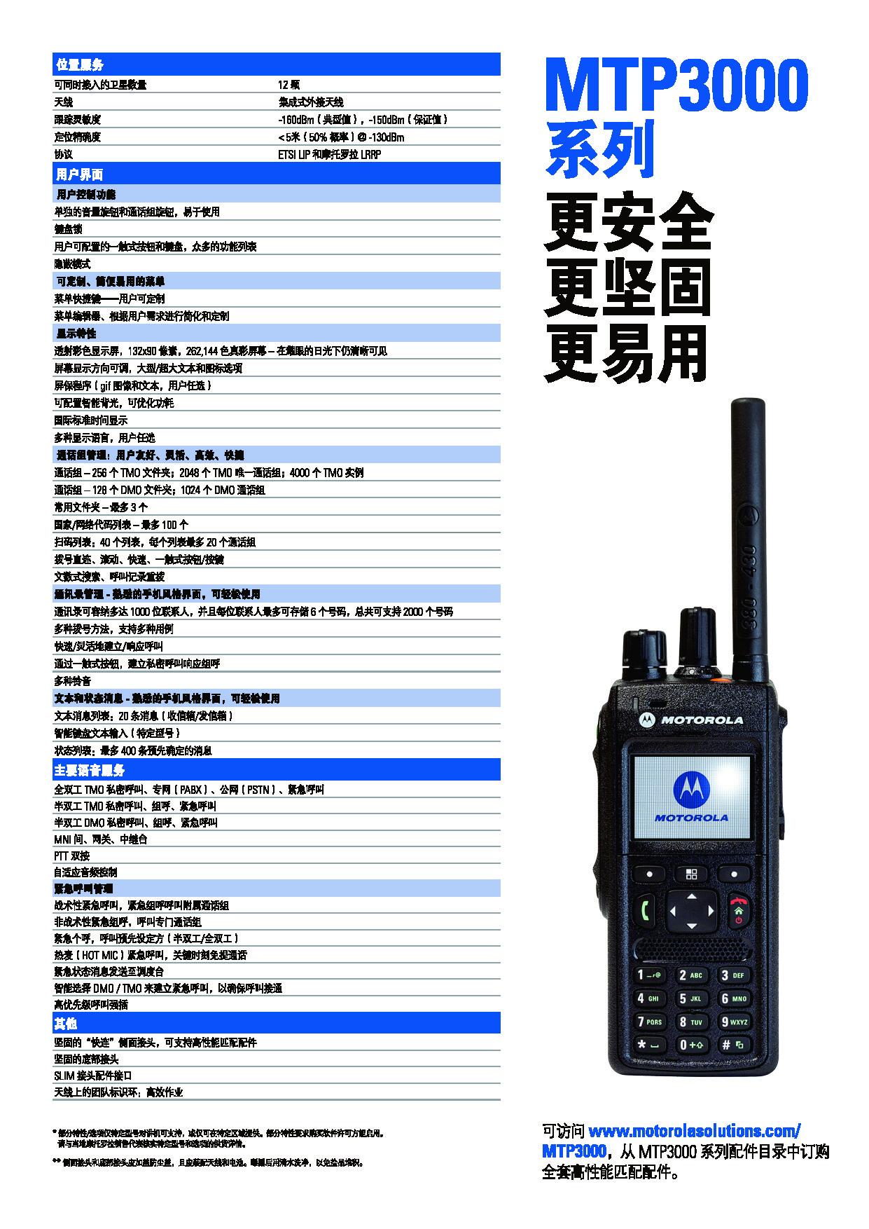 MTP3000_Series_頁面_6